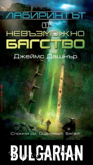 The Maze Runner Bulgarian cover