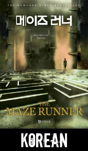 The Maze Runner Korean Cover