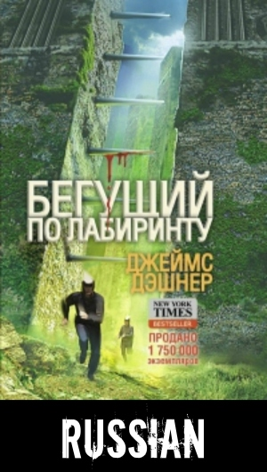 The Maze Runner Russian cover