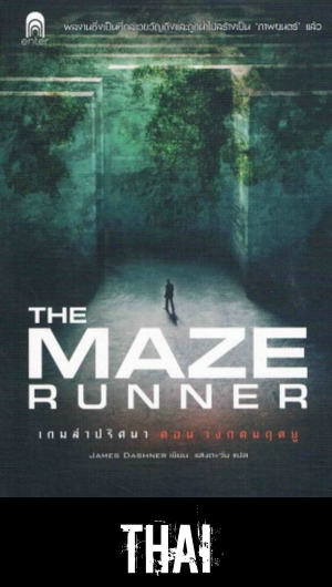 The Maze Runner Thai cover